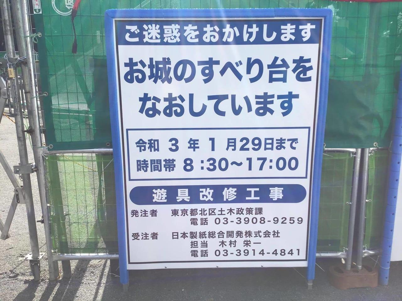 20201017oshirosuberidai03