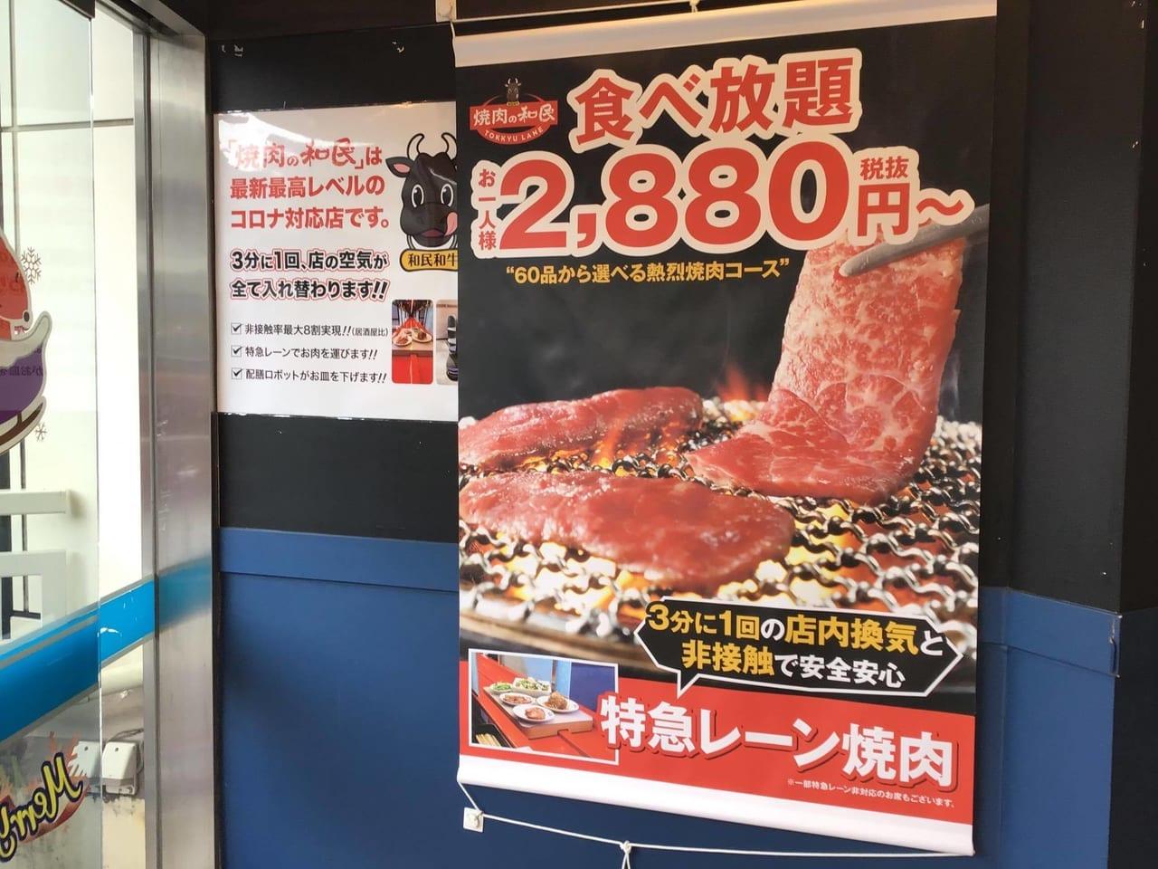 20201212yakinikuwatami03