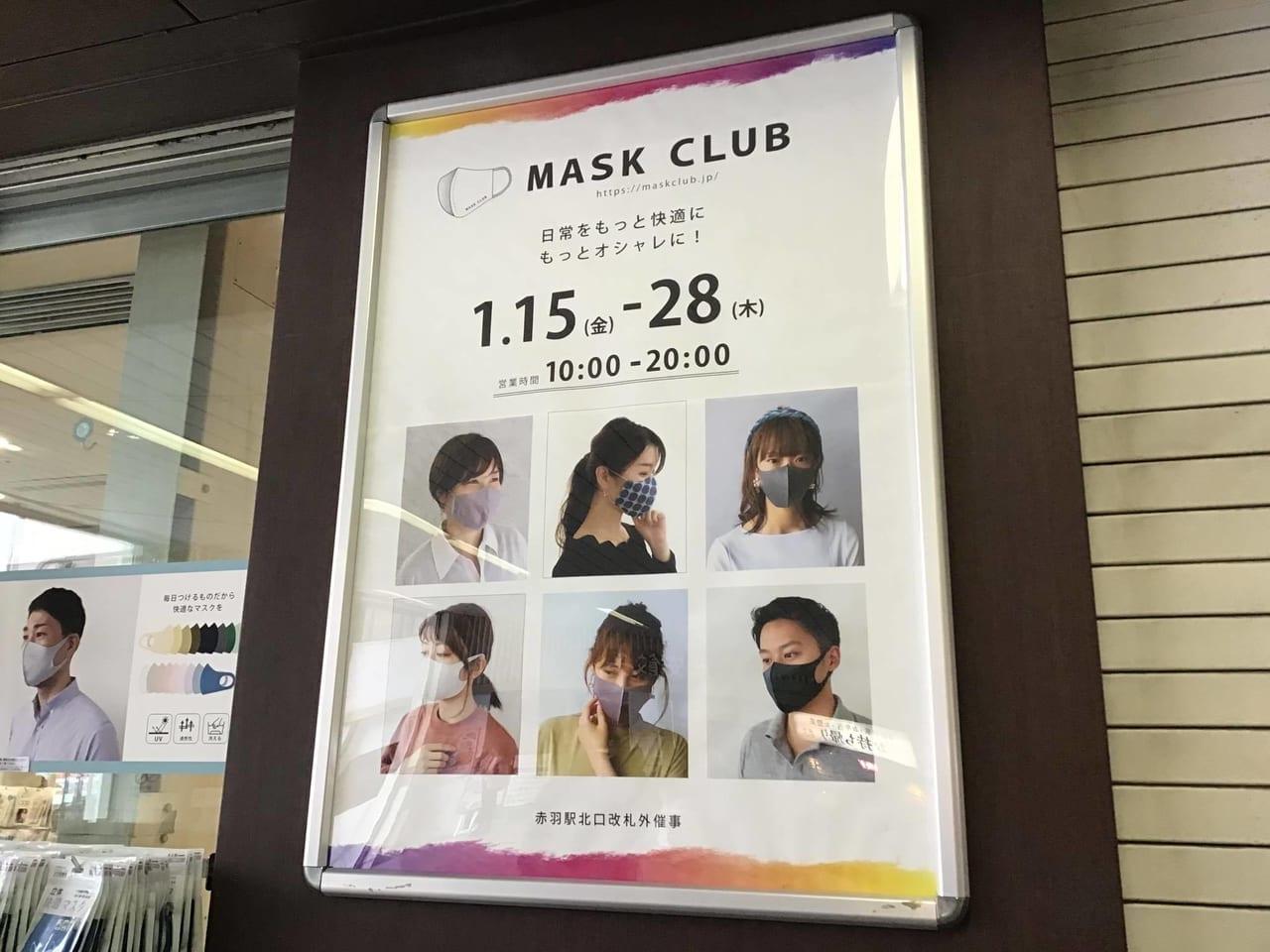 20210117maskclub01