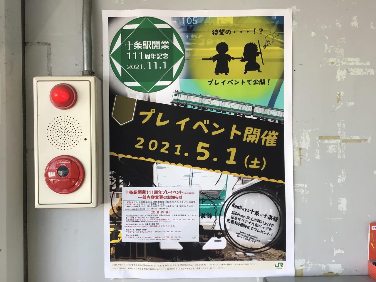 20210427jujo111_01