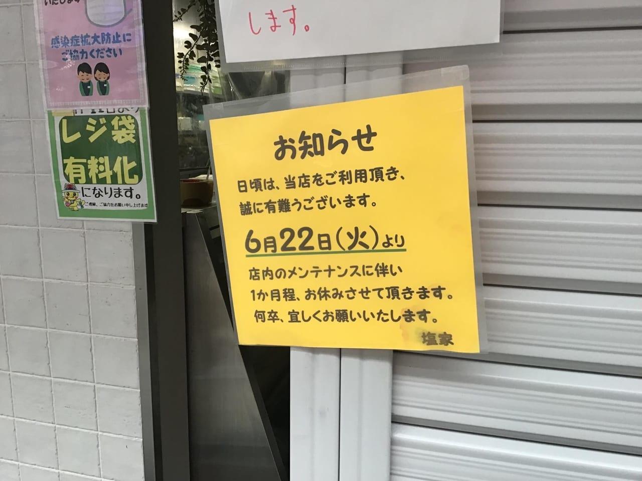 20210706shioya01
